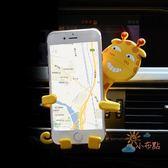 車載支架車載手機支架卡扣式卡通導航支撐架出風口多功能創意汽車用手機座全館免運