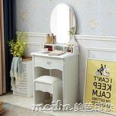 歐式簡約現代梳妝台臥室小戶型迷你化妝桌帶抽屜帶凳子60cm化妝台QM 美芭