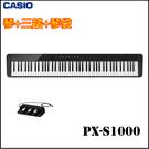 【非凡樂器】CASIO PX-S1000 88鍵數位鋼琴 黑/含三踏板、琴袋/公司貨保固/可用電池供電