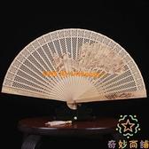 古風 古風折扇中國風女式扇子檀木扇檀香扇鏤空古典女扇隨身【奇妙商舖】