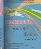 二手書R2YBb 2012年1月四版《物流與運籌管理》美國SOLE國際物流協會臺