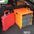 汽車儲物箱車用尾箱後備箱收納盒摺疊式多功能用品車載整理置物箱 歐韓時代.NMS