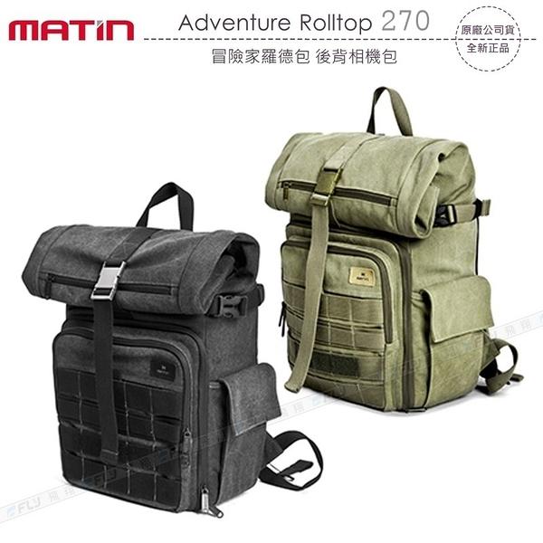 《飛翔3C》MATiN Adventure Rolltop 270 冒險家羅德包 後背相機包〔公司貨〕登山旅遊包