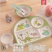 兒童餐具 兒童餐盤分格卡通竹纖維餐具套裝分格 童趣屋