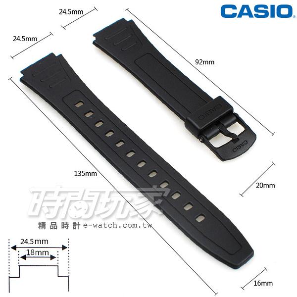 18mm 24.5mm錶帶 CASIO卡西歐 橡膠錶帶 黑色 錶帶 W-800H-1AV適用 W-800HG-9AV適用 B18-W-800H黑