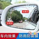 後視鏡 汽車後視鏡防雨膜納米倒車鏡防霧膜...