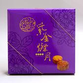 義美紫金燦月月餅 11入(有效期限:2019/09/18)