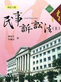 民事訴訟法(上)(修訂八版)