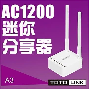 [富廉網] 【TOTOLINK】A3 AC1200 超世代迷你路由器
