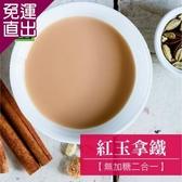 歐可茶葉 真奶茶 紅玉拿鐵(無加糖二合一)x3盒 (10入/盒)【免運直出】