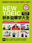 (二手書)NEW TOEIC 新多益單字大全:題目根據近5年考題方向全面翻新,猜題更準,..