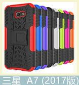 Samsung 三星A7 (2017版) 輪胎紋殼 保護殼 全包 防摔 支架 防滑 耐撞 手機殼 保護套 軟硬殼