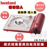 (特價) 日本 Iwatani岩谷達人 超薄型高效能卡式爐 櫻桃紅 CB-TAS-1 瓦斯爐   OS小舖