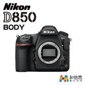 現貨【和信嘉】NIKON D850 BODY 單機身 國祥公司貨 原廠保固一年