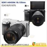 送64G 4K卡+鋰電*2+座充+相機包等9好禮 SONY A6400M+18-135mmKIT組 公司貨 A6400