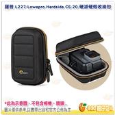 羅普 L227 Lowepro Hardside CS 20 硬派 拉鍊硬殼收納包 適用 運動攝影機 GOPRO 相機 公司貨