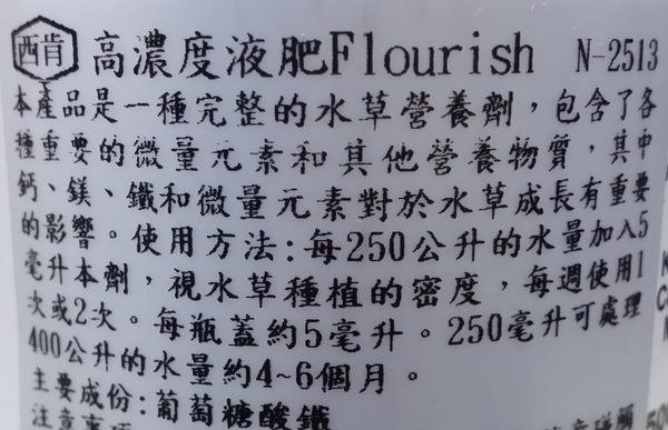 【西高地水族坊】美國原裝進口 西肯Seachem FLOURISH 高濃度液肥(250ml)