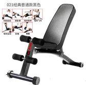 凱康仰臥板多功能腹肌板仰臥起坐健身器材家用收腹器運動椅啞鈴凳