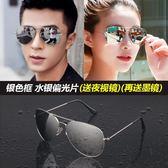 新款偏光太陽鏡男司機眼睛個性潮人駕駛墨鏡太陽眼鏡·樂享生活館