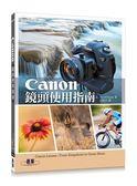 Canon鏡頭使用指南