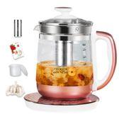 養生壺煮茶器全自動加厚玻璃迷你電熱多功能養身家用辦公室的 igo茱莉亞嚴選