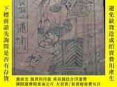 二手書博民逛書店罕見民國地方版歷書Y28293