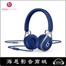 【海恩數位】美國 Beats EP 藍色 耳罩式耳機 採用不鏽鋼材質 更加輕盈且堅固耐用
