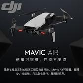◎相機專家◎ DJI 大疆 Mavic Air 單機版 空拍機 便攜式 全景 慧拍 可折疊 4K三軸 公司貨