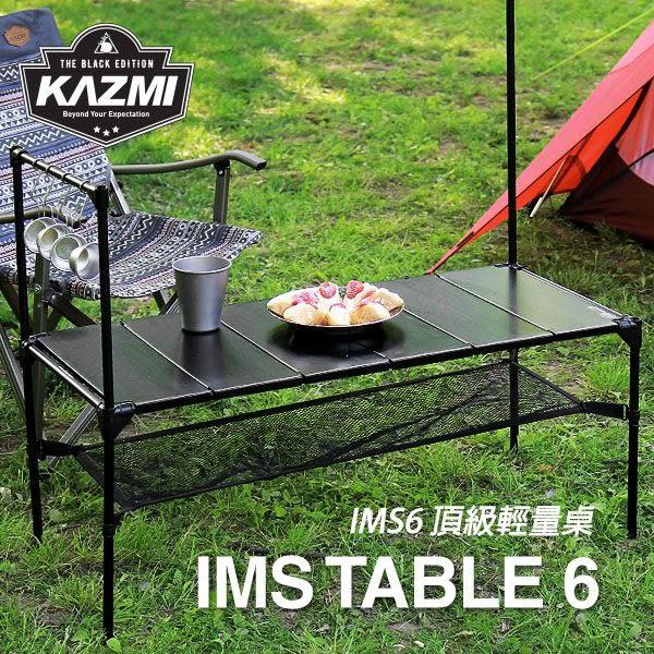 【早點名露營生活館】 KAZMI IMS6 頂級輕量桌
