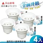 【元山】麥飯石活水濾心(適合各大廠牌開飲機)YS-673(4入/盒)