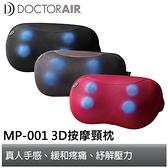 現貨『3D按摩頸枕單機 MP001』 全新公司貨 紅 棕 按摩枕 車用按摩 頸枕 DOCTOR AIR【購知足】