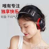 隔音耳罩 隔音耳罩睡覺防噪音睡眠用神器專業專用防吵降噪超強隔靜音打呼嚕 爾碩