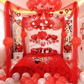 婚慶用品新婚裝飾浪漫布置婚房拉花紗幔套餐臥室新房浪漫結婚用品   晴光小語