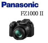 名揚數位(分12-24期0利率) Panasonic FZ1000 II FZ10002 M2 松下公司貨 登錄送原電+32G+藍芽耳機 (3/31)
