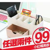 抽屜式桌面收納盒 一入 顏色隨機 化妝品收納 文具收納【小紅帽美妝】