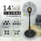 超下殺【國際牌Panasonic】14吋DC直流電風扇 F-H14GND-K