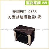 寵物家族-美國PET GEAR方型舒適摺疊屋L號 TL-5036SA