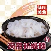 搭嘴好食 低卡蒟蒻新纖麵200g 蒟蒻麵 微卡低熱量 減糖 現貨 宅家好物