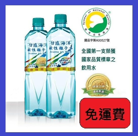 【免運直送】台鹽海洋鹼性離子水600ml x2箱(48瓶) 【合迷雅好物超級商城】-01