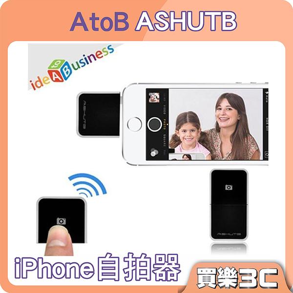 AtoB AB Shutter2 自拍器,Apple iOS 專用自拍無線快門 RFS1,無需藍牙設定 隨插即用