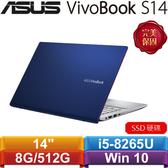 ASUS華碩 VivoBook S14 S431FL-0042B8265U 14吋筆記型電腦 藍不倒