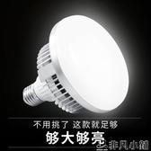攝影燈 led攝影燈泡攝影棚拍攝燈專用 拍照補光燈影視燈三基色LX    非凡小鋪