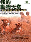 (二手書)我的動物天堂-卡拉哈里沙漠的故事