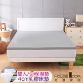 House Door 吸濕排濕布套 4cm乳膠床墊 保潔組-雙人5尺(月光白)