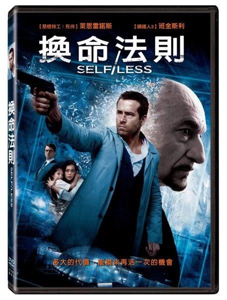 換命法則 DVD (購潮8)
