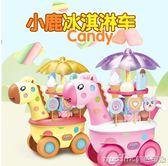 兒童過家家廚房玩具女孩冰淇淋手推糖果車音樂3-6禮物QM 美芭