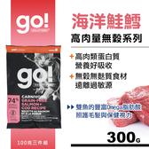 【SofyDOG】Go!74%高肉量無穀系列 海洋鲑鱈 全貓配方 100克三件組