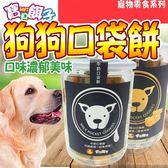 【培菓平價寵物網】寶貝餌子》寵物狗狗牛奶/起司口袋餅-200g/罐(可超取)