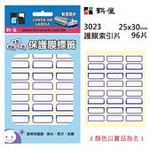 【奇奇文具】鶴屋 A3023 A6藍框可列印護膜索引片