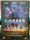 挖寶二手片-E01-025-正版DVD-電影【DJ的愛情際慾】-路卡比耶齊 娜塔莉雅狄歐 莉薇亞德布薇諾(直購